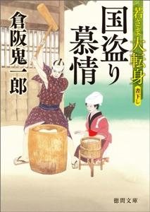 若さま大転身 国盗り慕情 Book Cover