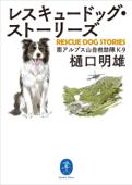 ヤマケイ文庫 レスキュードッグ・ストーリーズ Book Cover