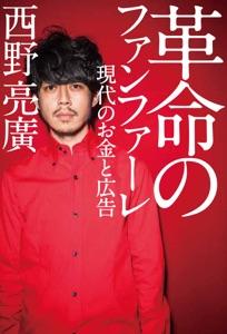 革命のファンファーレ 現代のお金と広告 Book Cover