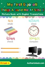 My First Gujarati Things Around Me at School Picture Book with English Translations