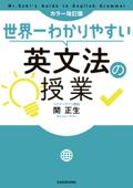カラー改訂版 世界一わかりやすい英文法の授業 Book Cover