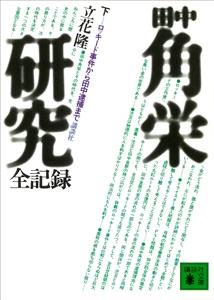 田中角栄研究全記録(下) Book Cover