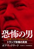 FEAR 恐怖の男 トランプ政権の真実