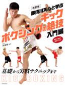 改訂版 那須川天心と学ぶ キックボクシングの絶技 入門編 Book Cover
