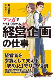 マンガでやさしくわかる経営企画の仕事 Book Cover