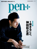 Pen+(ペン・プラス) 【完全保存版】 1冊まるごと、神田松之丞 (メディアハウスムック)
