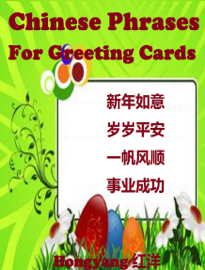 Chinese Phrases for Greeting Cards book