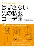 はずさない男の私服コーデ術(14)