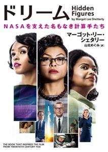 ドリーム NASAを支えた名もなき計算手たち Book Cover