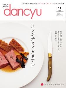 dancyu 2017年11月号 Book Cover
