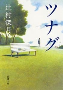 ツナグ(新潮文庫) Book Cover