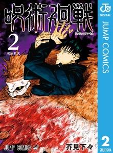 呪術廻戦 2 Book Cover