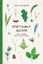 Прогулянка лісами PDF Download