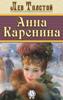 Lev Tolstoi - Анна Каренина artwork