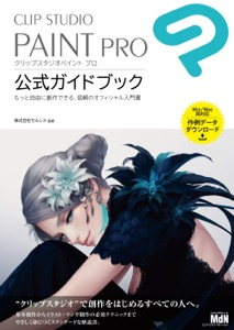 CLIP STUDIO PAINT PRO 公式ガイドブック Book Cover