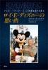 ロイ・E・ディズニーの思い出 ディズニーアニメーション新黄金時代を創る