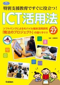 特別支援教育ですぐに役立つ! ICT活用法 Book Cover
