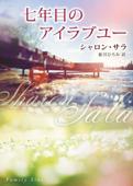 七年目のアイラブユー Book Cover