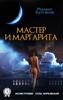 Мастер и Маргарита (Иллюстрированное издание) - Михаил Булгаков