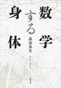 数学する身体(新潮文庫) Book Cover