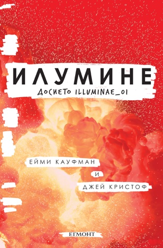 Ейми Кауфман, Джей Кристоф, Amie Kaufman & Jay Kristoff - Илумине: Досието Illuminae_01