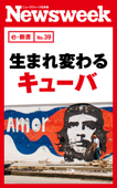 生まれ変わるキューバ(ニューズウィーク日本版e-新書No.39)
