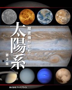探査機が見た 太陽系【第3版】 Book Cover