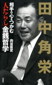 田中角栄 相手の心をつかむ「人たらし」金銭哲学 Book Cover