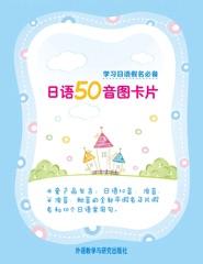 日语50音图卡片