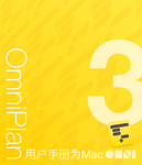 OmniPlan 3 for Mac 用户手册