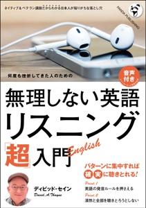 無理しない英語 リスニング「超」入門《音声付録付き》 Book Cover