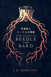 吟遊詩人ビードルの物語 (The Tales of Beedle the Bard) PDF Download