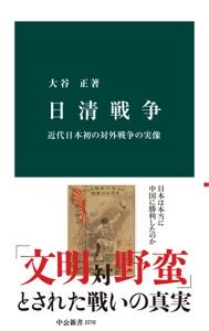 日清戦争 近代日本初の対外戦争の実像 Book Cover