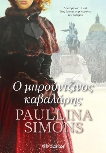 Paullina Simons - Ο μπρούντζινος καβαλάρης