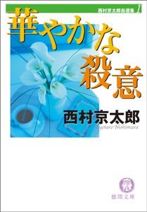 西村京太郎自選集(1) 華やかな殺意 Book Cover