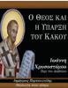 Ο Θεός και η Ύπαρξη του Κακού - Δημήτριος Πορπατωνέλης