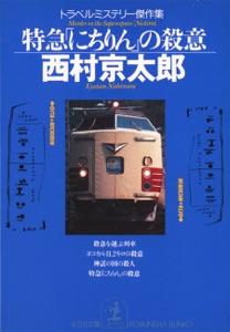 特急「にちりん」の殺意 Book Cover
