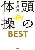 頭の体操 BEST Book Cover