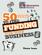 50 Ways To Find Funding For Your Business