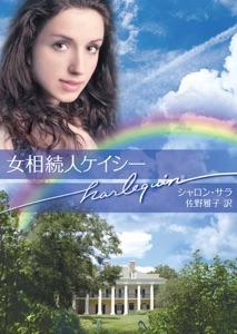 女相続人ケイシー Book Cover