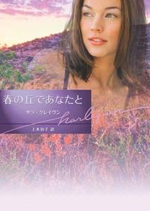 春の丘であなたと Book Cover