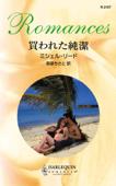 買われた純潔 Book Cover