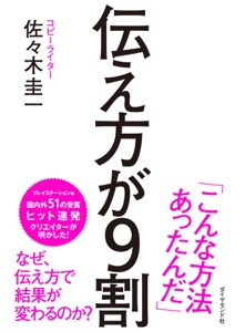 伝え方が9割 【「伝え方が9割 2」試読版付き】 Book Cover