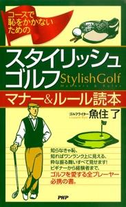 スタイリッシュ・ゴルフ マナー&ルール読本 Book Cover