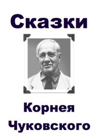 Сказки  Корнея Чуковского book