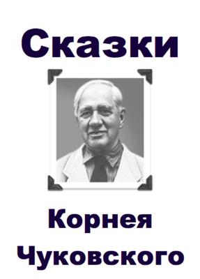 Сказки  Корнея Чуковского - Корней Чуковский book