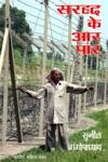 Hindi Novel