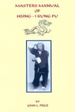 Masters Manual Of Hsing I Kung Fu