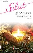 恋するクリスマス Book Cover