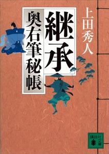 継承 奥右筆秘帳(四) Book Cover
